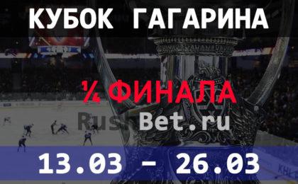 ¼ финала Кубка Гагарина