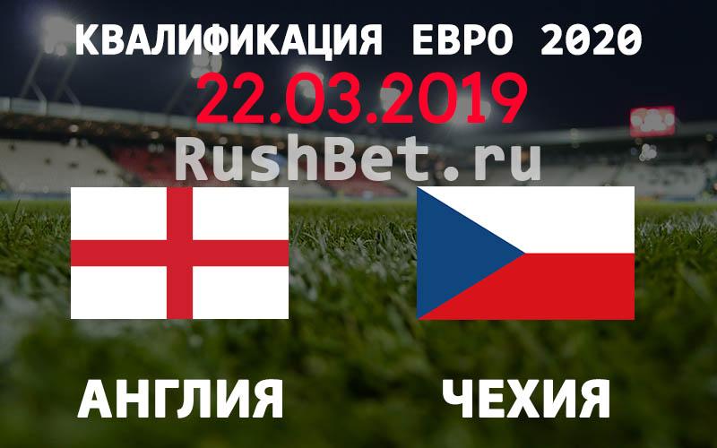 Англия – Чехия