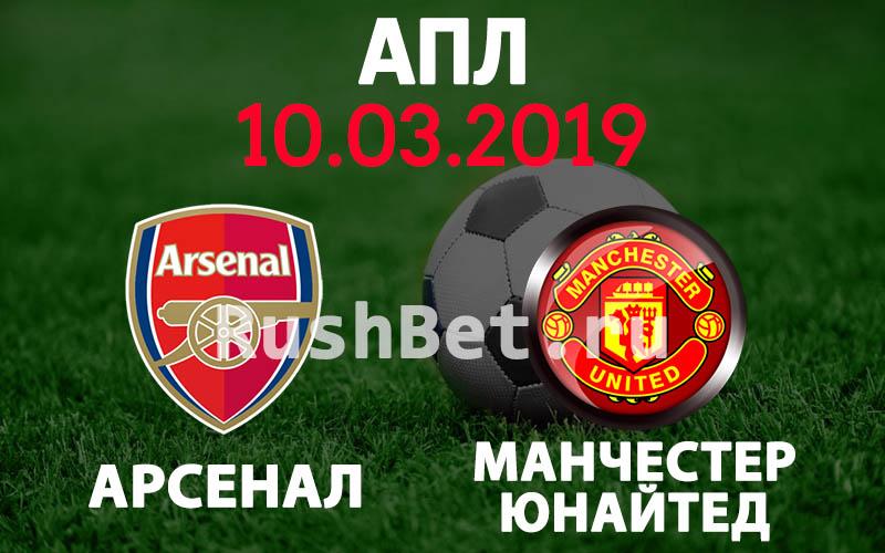 Арсенал – Манчестер Юнайтед
