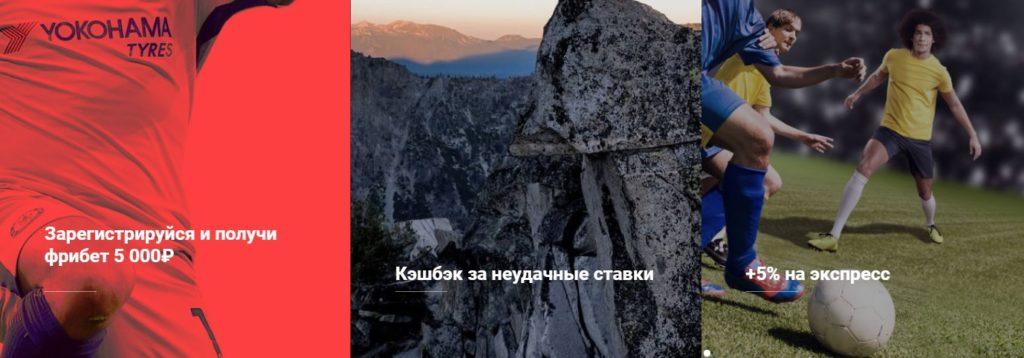БК Бетсити – лучший букмекер 2019 в России 4