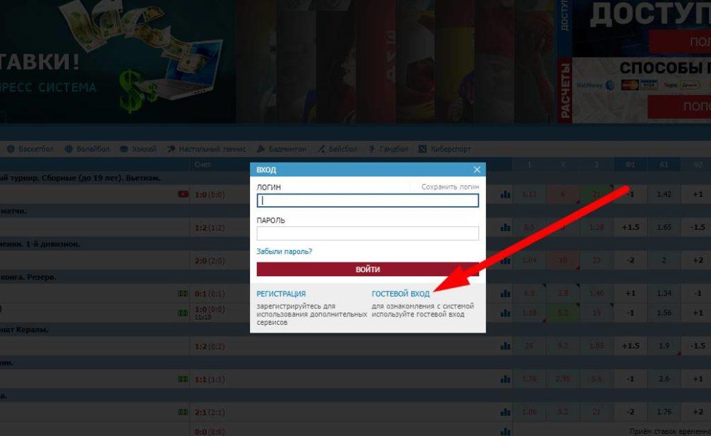 Виртуальный (гостевой) счет в букмекерской конторе (демо ставки) 3