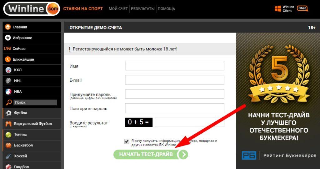 Виртуальный (гостевой) счет в букмекерской конторе (демо ставки) 7