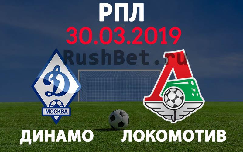 Динамо Москва – Локомотив М