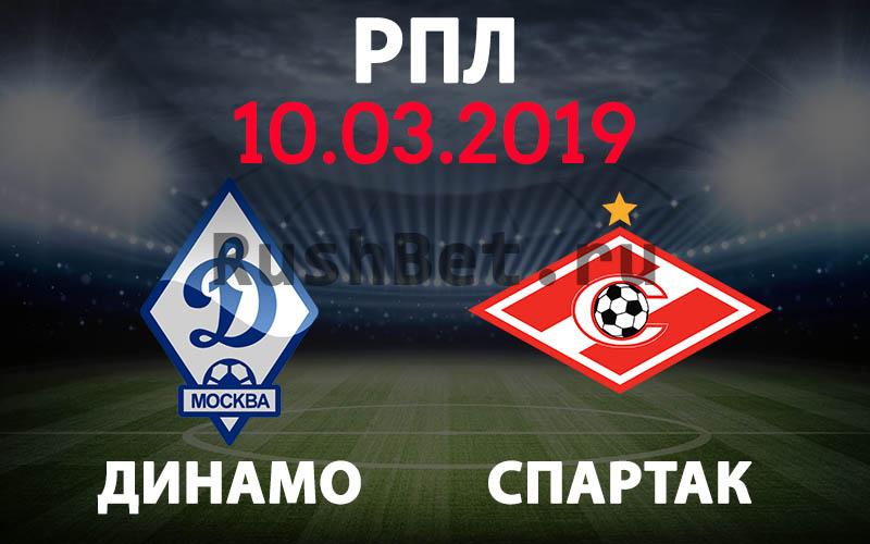 Динамо М – Спартак Москва