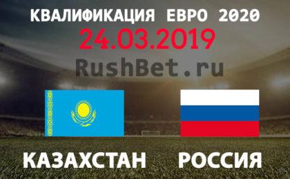 Казахстан – Россия