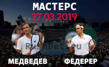 Медведев – Федерер