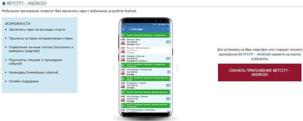 приложения для android букмекер