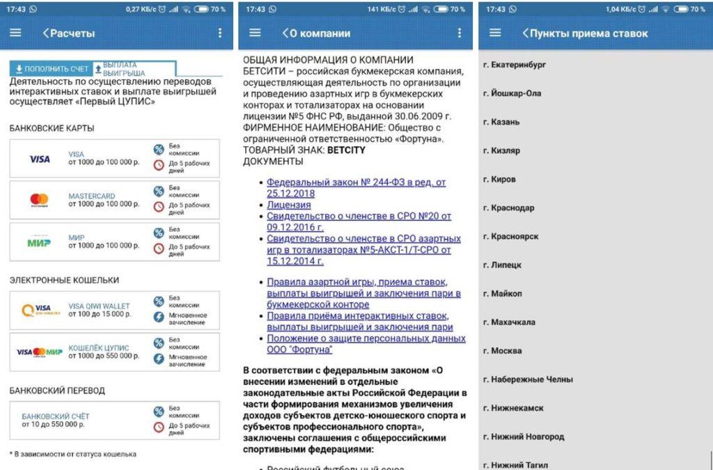 Мобильное приложение букмекерской конторы Бетсити на андроид 9