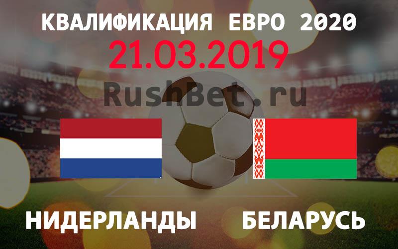 Нидерланды – Беларусь