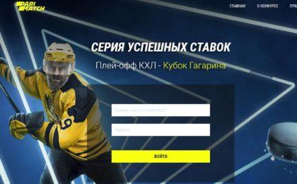 Париматч бонус 15000 рублей за ставки на КХЛ плей-офф 2019 1