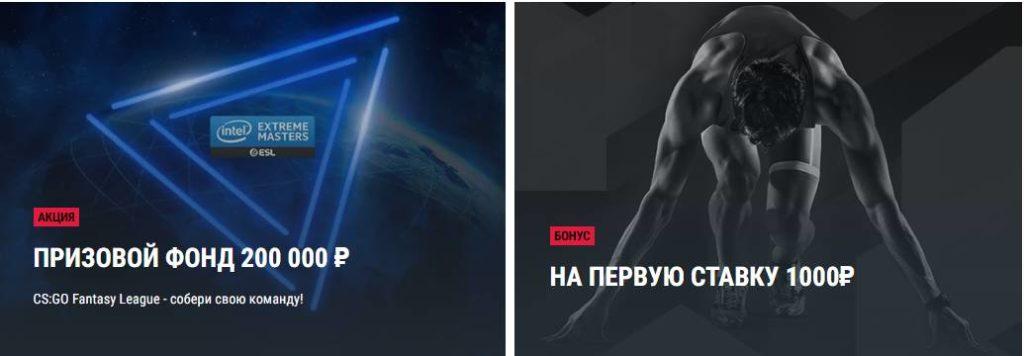 Париматч бонус 15000 рублей за ставки на КХЛ плей-офф 2019 3