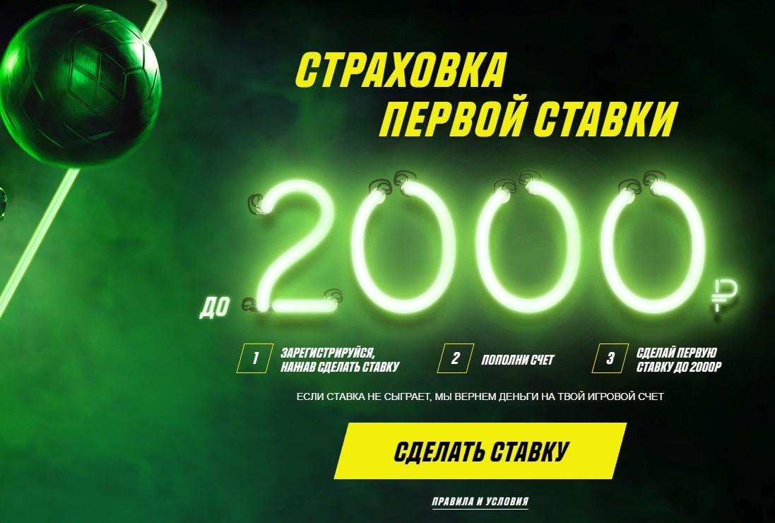 Париматч бонус 2000 - страховка первой ставки 1