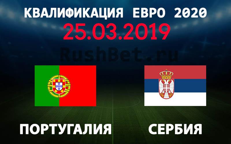 Португалия – Сербия