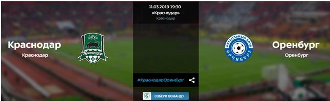 Прогноз на матч РПЛ Краснодар – Оренбург 11.03 1