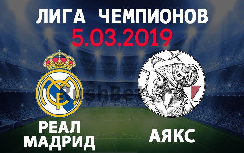 Реал Мадрид – Аякс