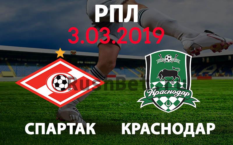Спартак М – ФК Краснодар
