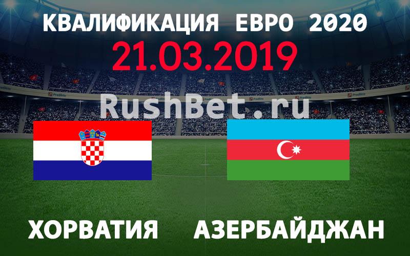 Хорватия – Азербайджан