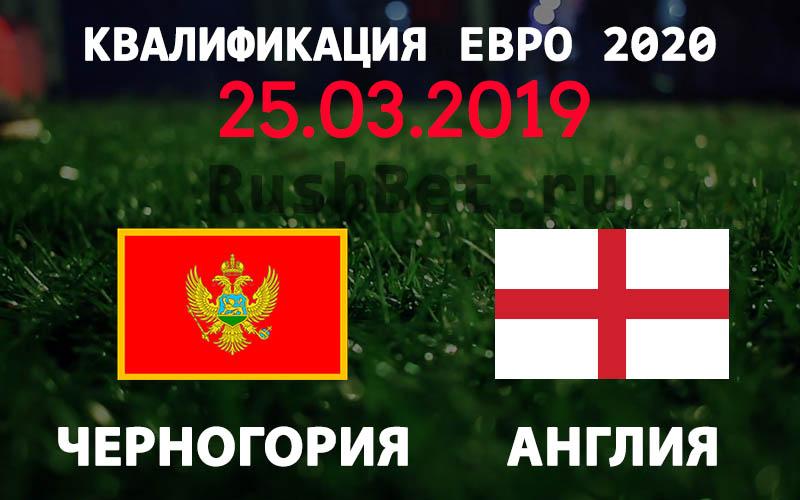 Черногория - Англия