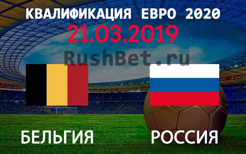 отборочный матч Бельгия – Россия 21.03