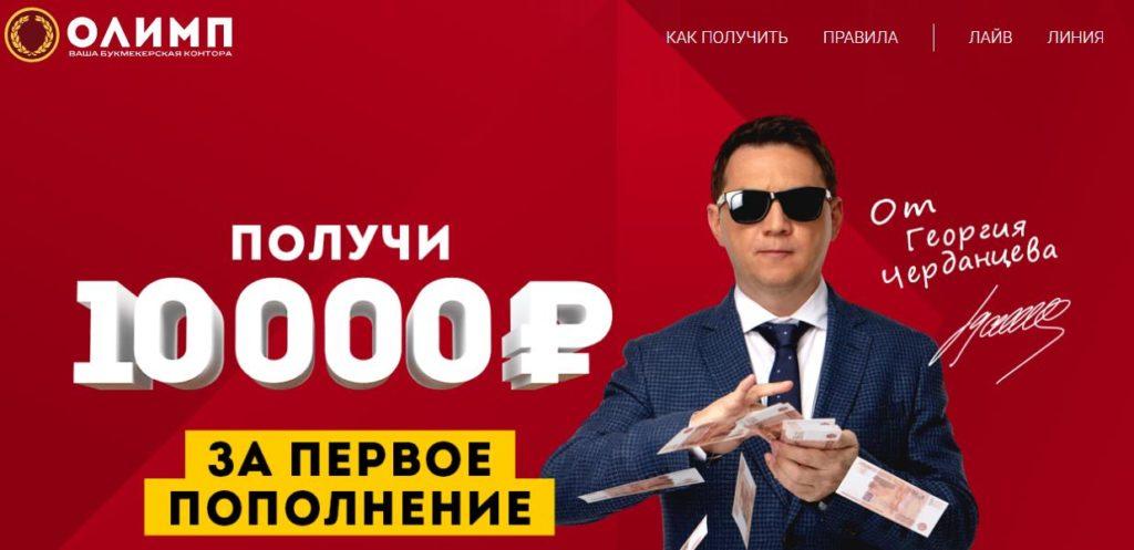 БК Олимп бет 10 тысяч при регистрации 1-min
