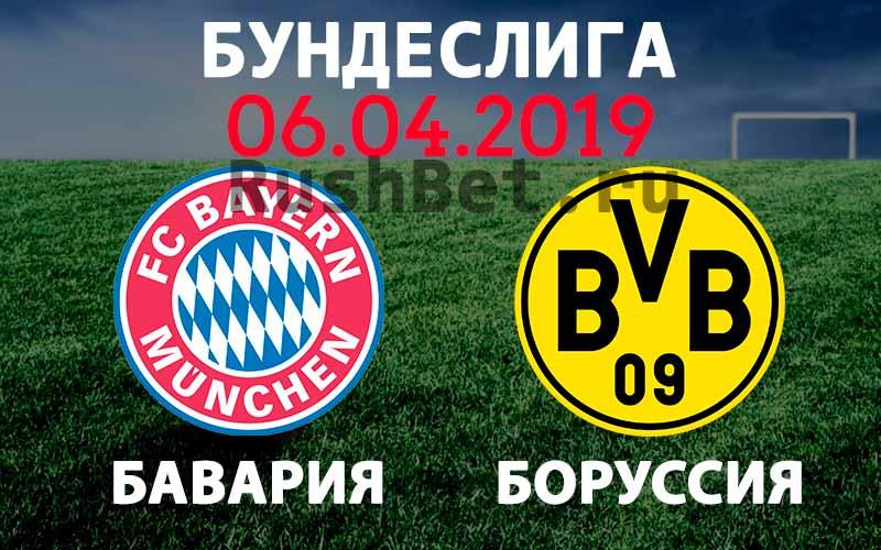 Бавария-–-Боруссия-Дортмунд