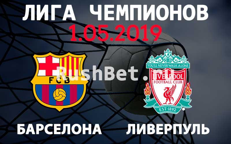 Барселона-Ливерпуль