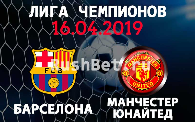 Барселона-–-Манчестер-Юнайтед-min
