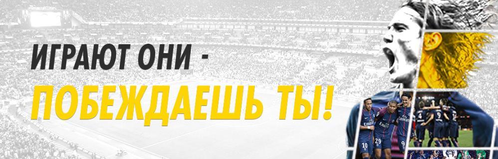 Бонус БК Париматч 1000 рублей на первую ставку - как получить и использовать 1-min
