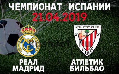 Реал Мадрид – Атлетик Бильбао