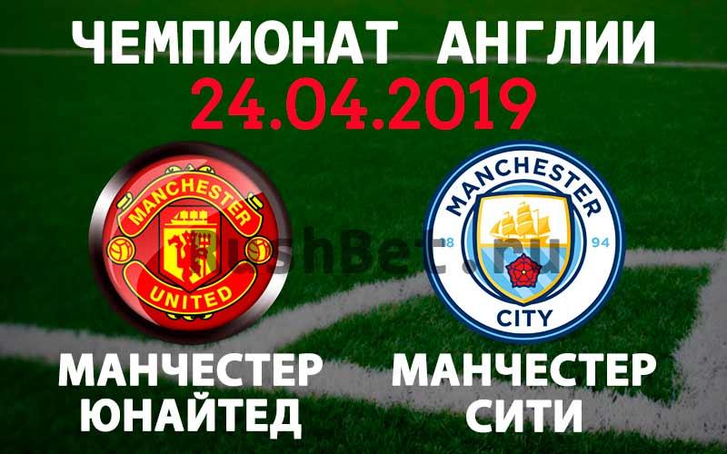 Манчестер-Юнайтед-–-Манчестер-Сити-min