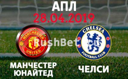 Манчестер-Юнайтед-–-Челси