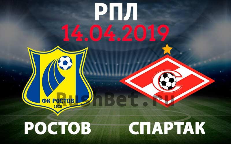 Ростов-–-Спартак