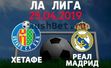 Хетафе-–-Реал-Мадрид-min