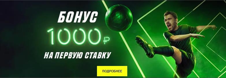 Париматч бонус 1000