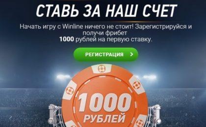 Винлайн 1000