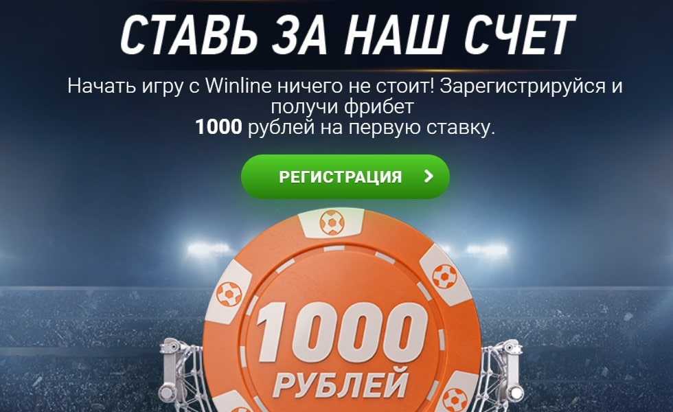 Winline бонус 1000 рублей за регистрацию [PUNIQRANDLINE-(au-dating-names.txt) 29