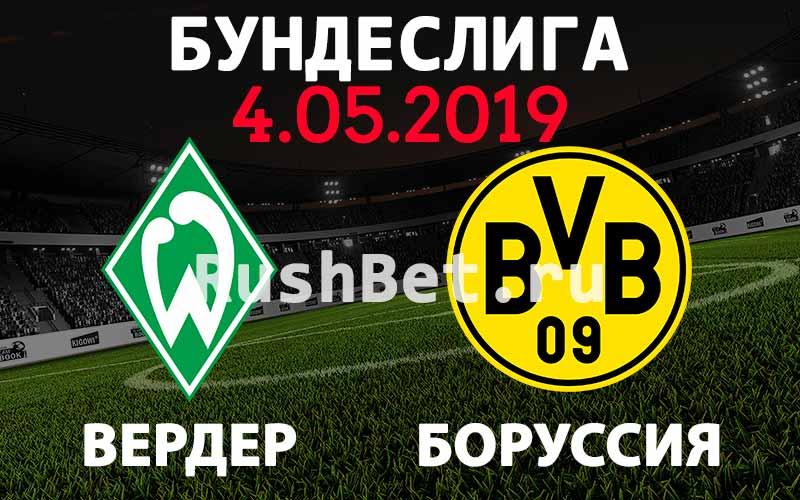 Прогноз на матч боруссия вердер 23. 05. 15