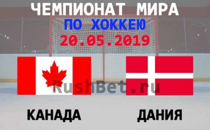 Канада-–-Дания