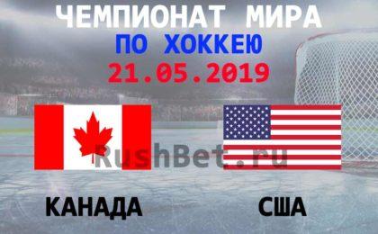 Канада-–-США