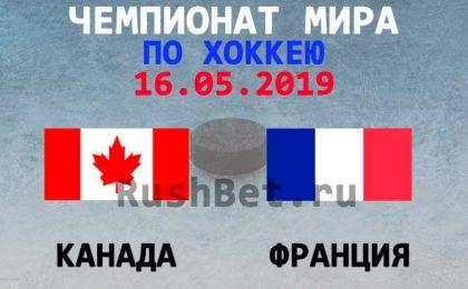 Канада-–-Франция