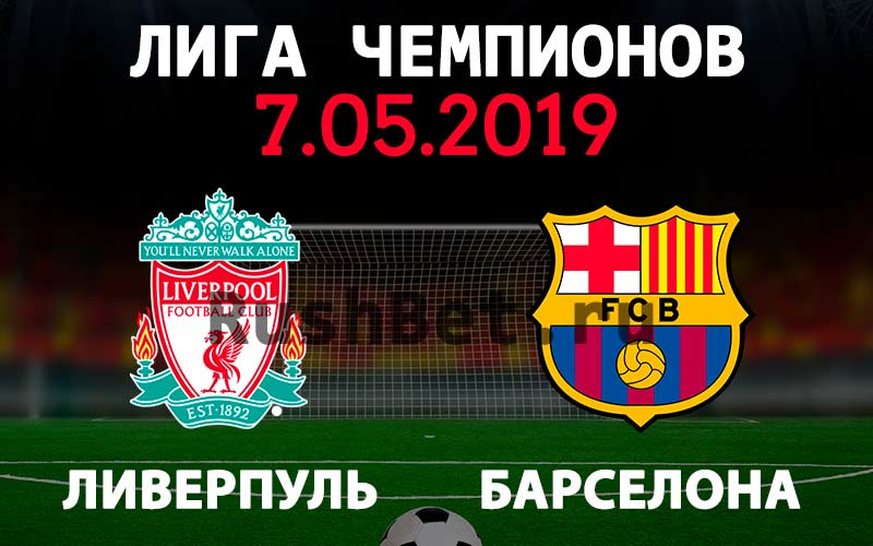 Ливерпуль-−-Барселона