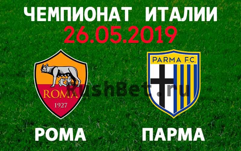 Рома-–-Парма
