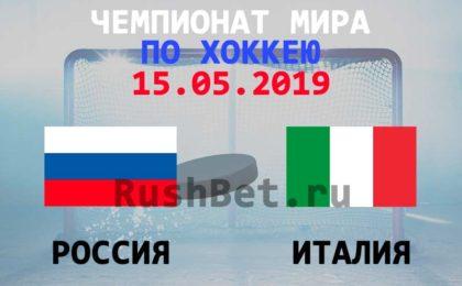 Россия-–-Италия