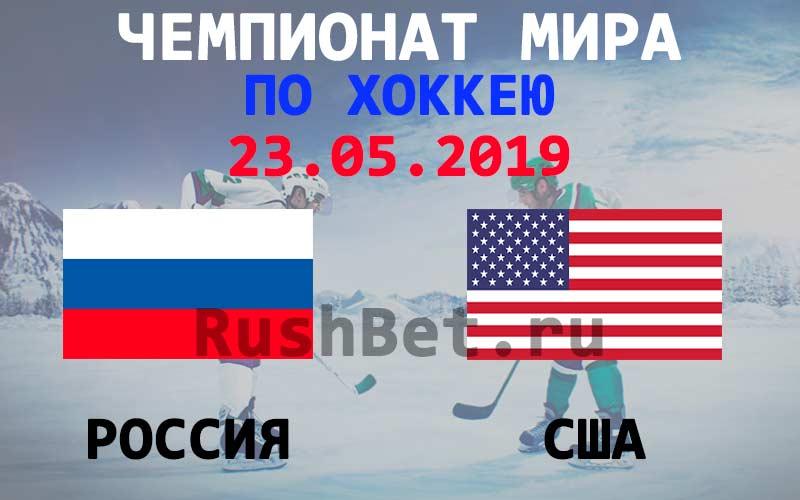 Россия-–-США