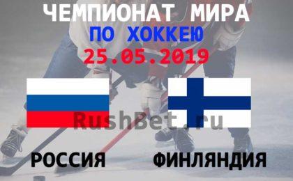Россия-–-Финляндия