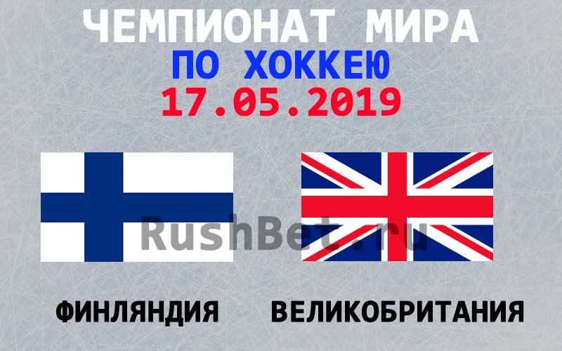 Финляндия-–-Великобритания