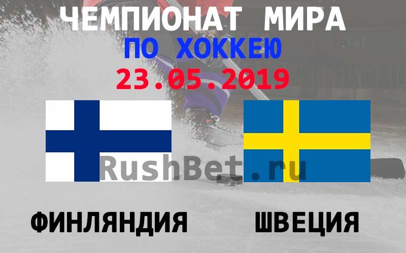 Финляндия-–-Швеция