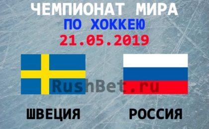 Швеция-–-Россия