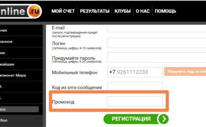 Винлайн промокод при регистрации