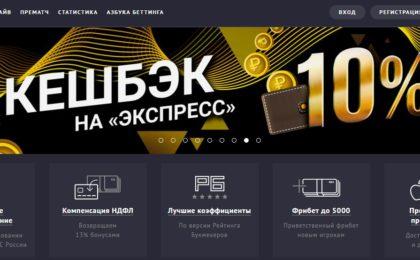 Бонус 13000 888 ru - система компенсации налога в БК + кешбэк 10% 1